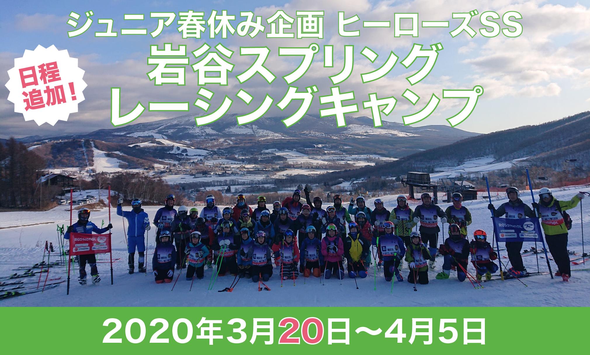 ISN2020岩谷スプリングJrキャンプ